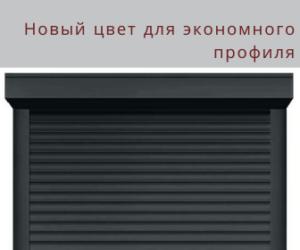 """Экономный роллетный профиль Trend теперь в цвете """"Антрацит"""""""